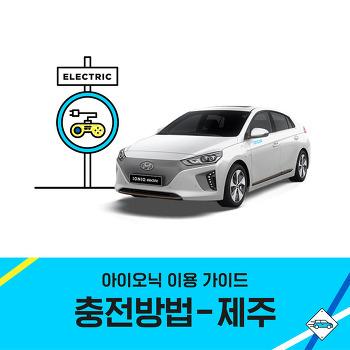 전기차 충전방법 - 제주신화월드