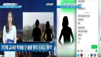 """논산 여교사 """"임신하면 결혼하자"""" 불륜 메시지 '충격' 카톡 내용 공개"""