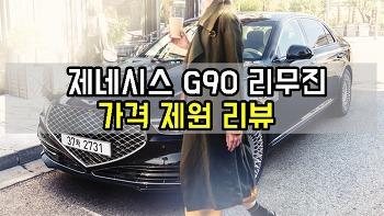 제네시스 G90 리무진 가격표 스펙 럭셔리 끝판왕