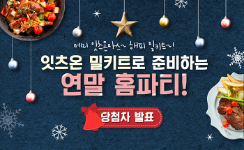 한국야쿠르트 12월 이벤트, 잇츠온 밀키트로 준비하는 연말 홈파티 당첨자 발표!