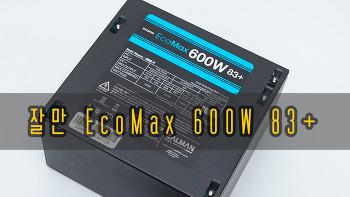 잘만 EcoMax 600W 83+ 파워서플라이