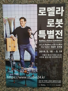 2019년 로멜라 로봇 특별전 관람 후기, RoMeLa Robot Exhibition