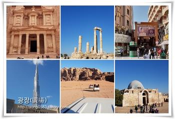 [해외여행] 요르단과 두바이/아부다비, 5박8일 패키지여행일정(롯데관광)