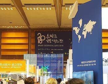 공간정보의 중요성을 강조하다 : 스마트 국토엑스포