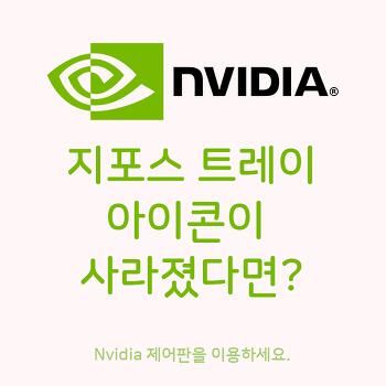 지포스 Nvidia 트레이 아이콘이 사라졌다면?