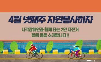 [서울에서 벌어지는 V이야기] 4월 넷째주 서울에서 봉사하자!