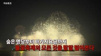 이슈토크 32회 - 부산불꽃축제