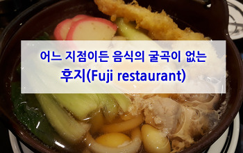어느 지점이든 음식의 굴곡이 없는 후지 레스토랑(Fuji restaurant in Phuket)