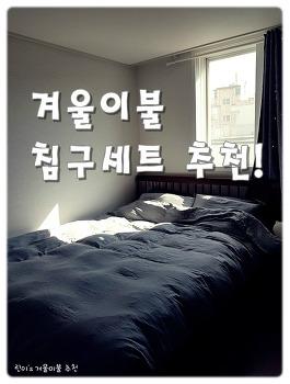 겨울이불, 라텍스매트리스 침대 패드 추천, 바이누베 한달후기