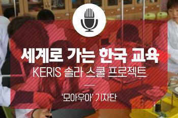 세계로 가는 한국 교육 시리즈-1. 교육 원조를 받던 나라에서 교육 공여를 하는 나라로, 교육부 KERIS 솔라 스쿨 프로젝트