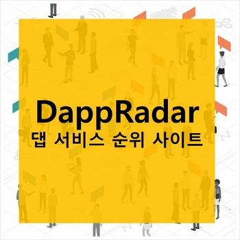 [DappRadar]블록체인 DAPP 서비스 순위 사이트