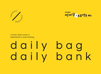 짝짜꿍 프로젝트 #2 daily bag. daily bank.