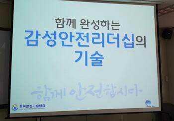 (산업안전교육/경북.울산) 에쓰오일 관리자 안전교육 - 안전리더십 - 박지민강사