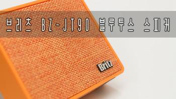 브리츠 BZ-JT90 블루투스 스피커