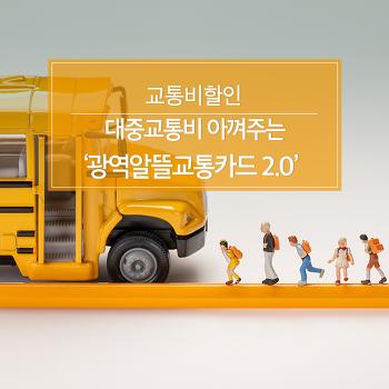 대중교통비 아껴주는 '광역알뜰교통카드 2.0'