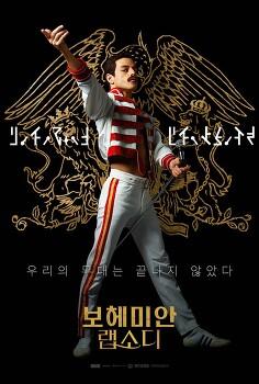 보헤미안 랩소디 (Bohemian Rhapsody, 2018) 감상글