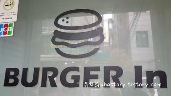 골목식당 청파동 햄버거맛집 버거인 후기!