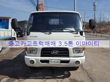 중고카고트럭매매 3.5톤 이마이티