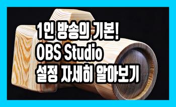 개인방송을 준비하자 OBS Studio 기본 알아보기