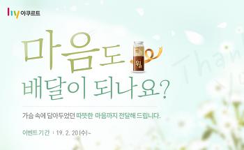 한국야쿠르트 2019 마음 전달 캠페인! 마음도 배달이 되나요?
