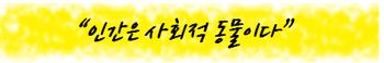 ['18경희인의서재③]다학문의 허브(HUB)로서의 도서관