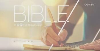 죄 사함과 예배 회복, 다시 시작하는 힘입니다 (역대하 29:20~28) - 생명의삶