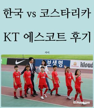 손흥민 출전 축구 코스타리카전, KT 플레이어 에스코트 생생후기