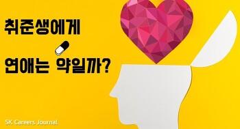 취준생에게 연애는 약일까?