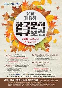 [공지] 2018「제8회 한국문학특구포럼」계획