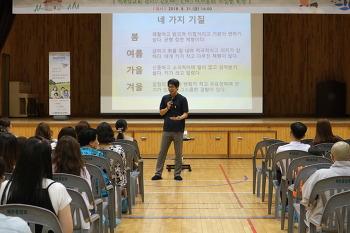 제천중앙초 2학기 학교경영설명회 및 학부모 특강