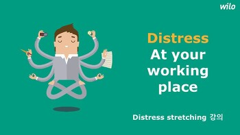 Distress stretching 행사
