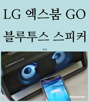 LG 엑스붐 고 PK7 후기, 영국 메리디안 콜라보 블루투스 무선 스피커