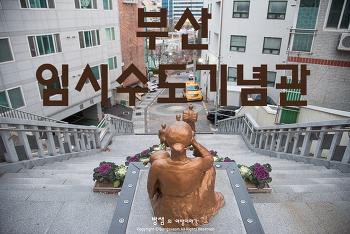 부산 임시수도기념관, 한국전쟁 그 역사를 잠시 만나본다