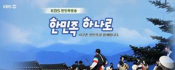 """KBS 라디오 본관에서 생긴일 - 첫 라디오 스튜디오 출연 ( 한민족 하나로 """"한류를 찾아서"""")"""