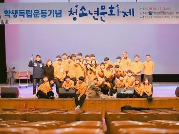 제천행복교육지구 '제89회 학생의 날 맞이 청소년문화제'