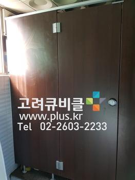 HPM 화장실칸막이 큐비클 _ 서울 동작구 노량진 교체 시공