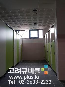 서울 영등포구 병설유치원 화장실칸막이 큐비클