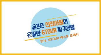 [GTOUR 탐구생활] EP6. GTOUR 베스트드레서