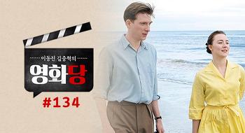 이동진, 김중혁의 영화당 134회 시얼샤 로넌의 반짝이는 성장 영화들 <브루클린>, <레이디 버드>