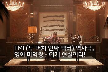 TMI (투 머치 인싸 액터) 역사극 - 영화 마약왕, 이게 현실이다.