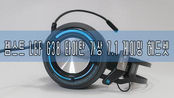 젬스트 LEF G38 타이탄 가상 7.1채널 게이밍 헤드셋