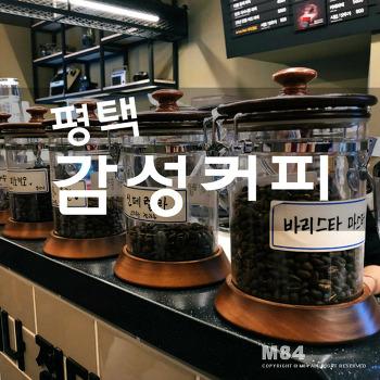 평택 가볼만한 곳 : 이충동 감성커피 :: 넌 지금 커피가 땡긴다!!