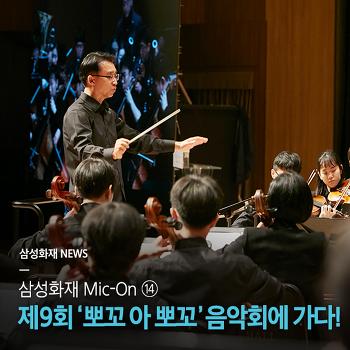 [Mic-on] #14. 제9회 '뽀꼬 아 뽀꼬' 음악회에 가다!