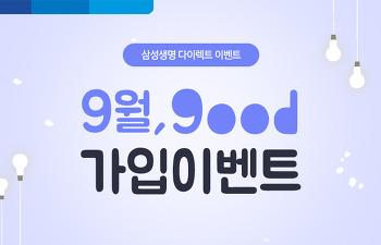 삼성생명 다이렉트 9월, 9ood 가입 이벤트