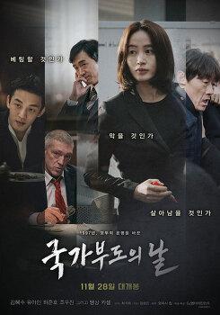 반전 없는 '국가부도의 날', 김혜수와 조우진의 연기에 저릿했다