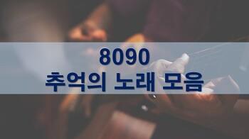 8090 추억의 가요 노래 모음