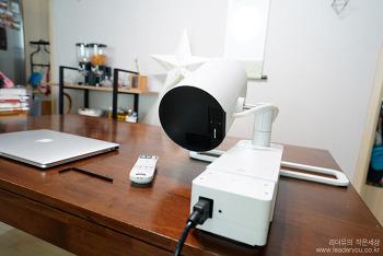 엡손 라이트씬 프로젝터 사용해보니.. 액센트 조명 레이저 프로젝터 EV-100/EV-105