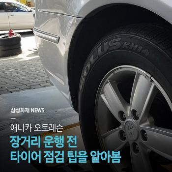장거리 운행 전 타이어 점검 팁을 알아봄 [애니카 오토레슨]