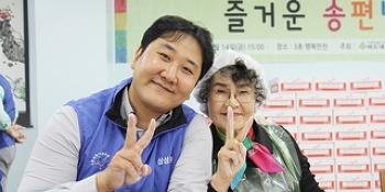 삼성 디지털시티와 함께하는 <송편빚기> 활동