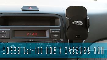 스마트프리 Car-100 아이폰 X 고속충전 차량용 거치대